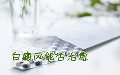 贵阳市白癜风研究所
