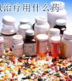 白癜风治疗药物注意事项