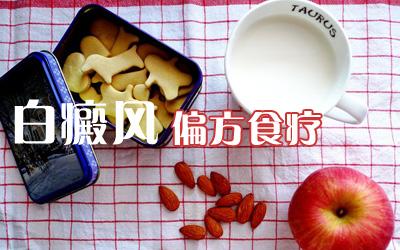 白癜风患者怎么注意饮食
