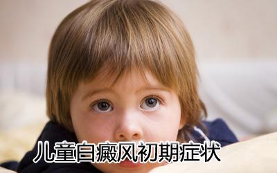 女性白癜风早期症状有哪些呢