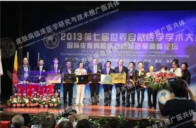首批入选全球皮肤病临床医学研究与技术推广医共体成员单位的医院代表们登台领奖.jpg