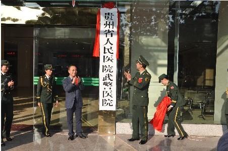 贵州省人民医院武警医院正式挂牌.jpg